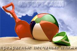 Пляжи г. Саки - лечение и отдых в Крыму на курорте Саки